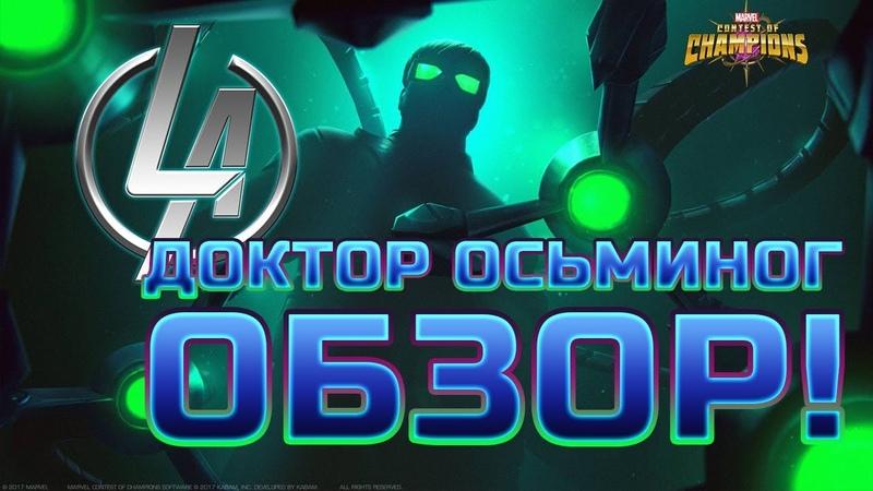 Доктор Осьминог Обзор чемпиона от Легаси Марвел Битва Чемпионов Marvel Contest of champions