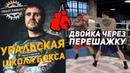 Двойка через перешажку Уральска школа бокса ldjqrf xthtp gthtif re ehfkmcrf irjkf jrcf