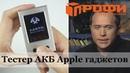 Профи Обзор на тестер аккумуляторов apple гаджетов Battery tester box for apple battery ⚠️🔎