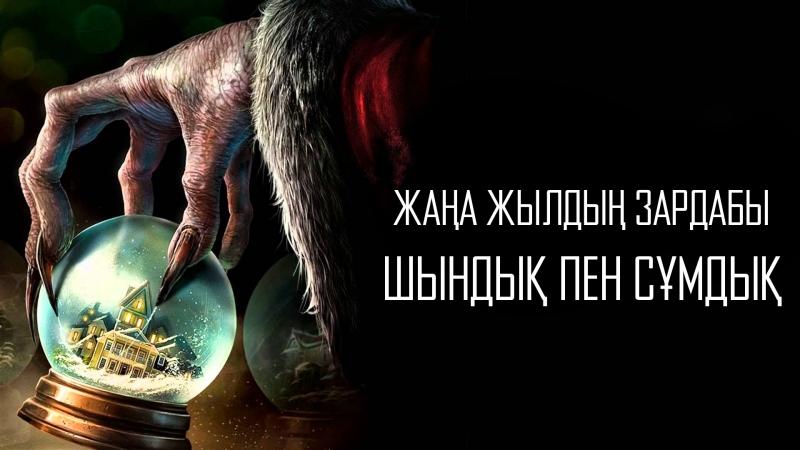 Жаңа жылдың зардабы: шындық пен сұмдық ᴴᴰ