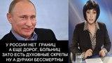 Если в России начинают говорить о патриотизме, знай где-то что-то украли