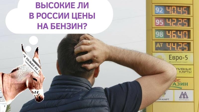 Высокие ли в России цены на бензин? | Уши Машут Ослом 43 (О. Матвейчев)
