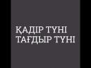 Қадір түні тағдыр түні - Ерлан Ақатаев.mp4
