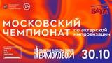 Московский Чемпионат 2017 ИГРА ВТОРАЯ Театр на Юго-Западе vs Театр им. М.Н. Ермоловой