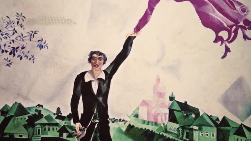 Марк Шагал. Цвет любви. Фильм Олега Лукашевича