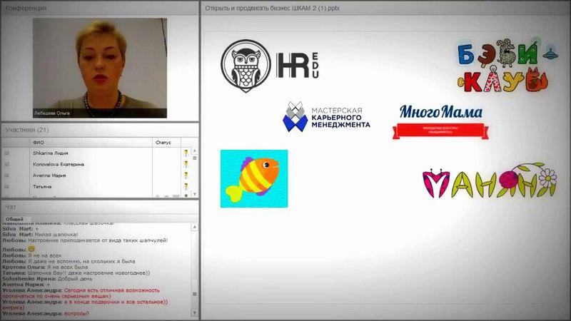 ИП или ООО фрагмент вебинара Ольги Лебедевой Супермама как организовать свое дело