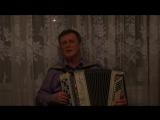 Виктор Гречкин (баян) - Шумит волна