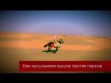Как мусульмане вышли против персов - Надир абу Халид