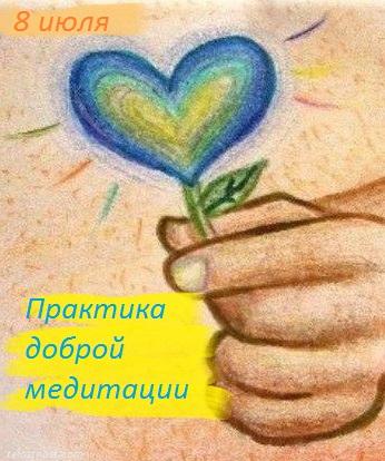 Афиша Саратов Практика доброй медитации
