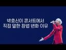 [박효신] 161015 꿈콘 - 박효신이 말하는 옛날 목소리, 지금 목소리