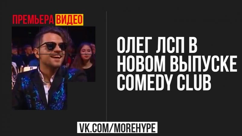 Олег ЛСП в гостях у Comedy Clu