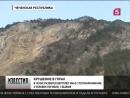 В Чечне выясняют причины крушения вертолёта Ми-8