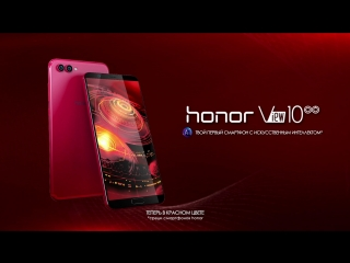 Honor View 10 Red