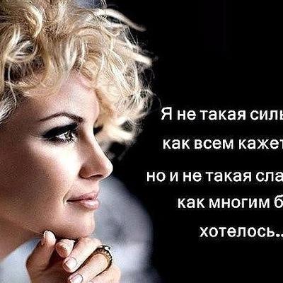 Наталья Малых