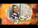 Поздравления с днём рождения для Юлии Константиновны Науменко