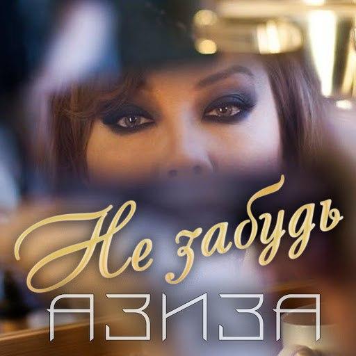 Азиза альбом Не забудь
