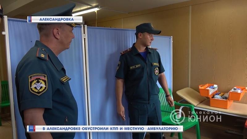 В Александровке обустроили КПП местную амбулаторию. 20.07.2018, Панорама