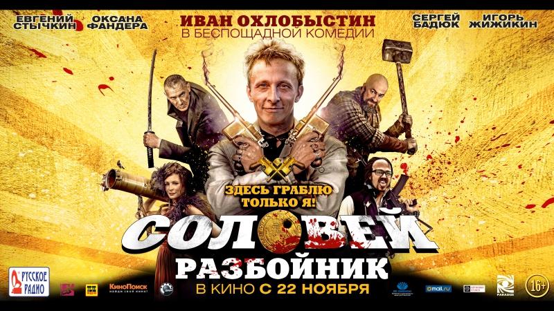 Соловей-Разбойник - Трейлер (2012)