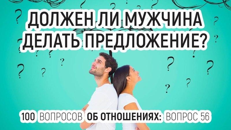 56 Должен ли мужчина делать предложение 100 вопросов об отношениях Отвечает психолог Вадим Куркин