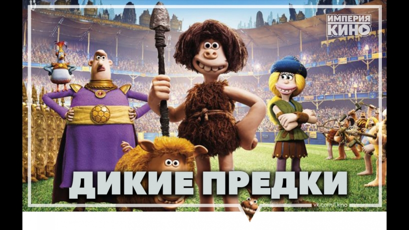 МУЛЬТФИЛЬМ 2018 Дuкuе Пpeдкu