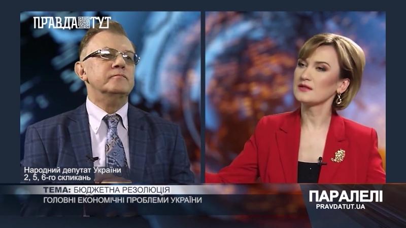 «Паралелі» Володимир Лановий_ головні економічні проблеми України
