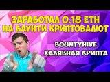 Заработал на баунти криптовалют 0.18 ETH BOUNTYHIVE - халявная криптовалюта