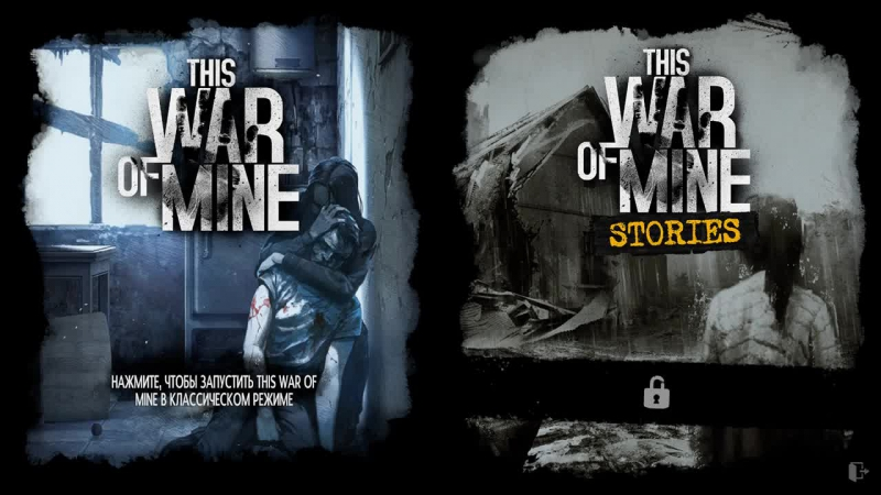 This War of Mine- Бомжуем