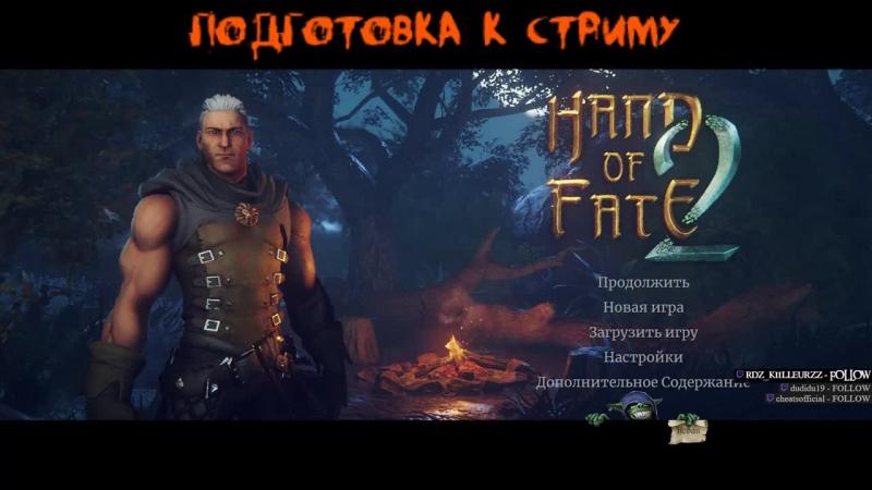 История странника 7 ► Hand Of Fate 2 ► Rus