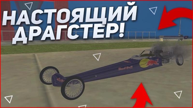 Bulkin НАСТОЯЩИЙ ДРАГСТЕР! (SAMP TRINITY RP)
