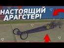 Bulkin НАСТОЯЩИЙ ДРАГСТЕР SAMP TRINITY RP