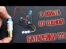 ❇️ 3 вольта от одной батарейки ЛЕГКО Повышающий преобразователь напряжения ❇️