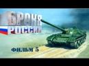 Броня России. Фильм 5