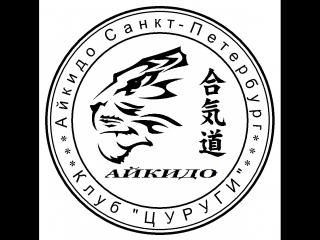 Клуб Айкидо