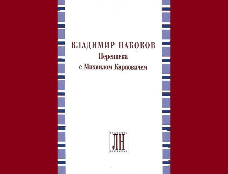Владимир Набоков. Переписка с Михаилом Карповичем. 1933-1959 (2018)