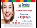 Акция! Брекеты для детей и взрослых за 13 300 рублей