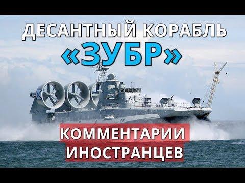 Десантный корабль Зубр. Комментарии иностранцев.