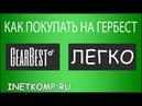 Как покупать на GearBest? Инструкция от А до Я !