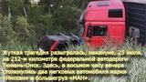 В жутком ДТП под Тюменью погибла семья с годовалым ребенком.