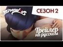 ПРЕМЬЕРА Леди Баг и Супер-Кот - ОФИЦИАЛЬНЫЙ ТРЕЙЛЕР 2 СЕЗОНА НА РУССКОМ! ПОЛНАЯ ВЕРСИЯ!
