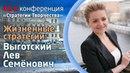 ЖИЗНЕННЫЕ СТРАТЕГИИ Выготский Лев Семенович