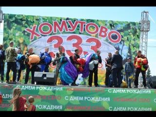 Показуха Хомутово 10.06.2018
