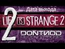 Life is Strange 2 - НОВЫЙ ТИЗЕР! Обзор и реакция! Дрожь в руках)