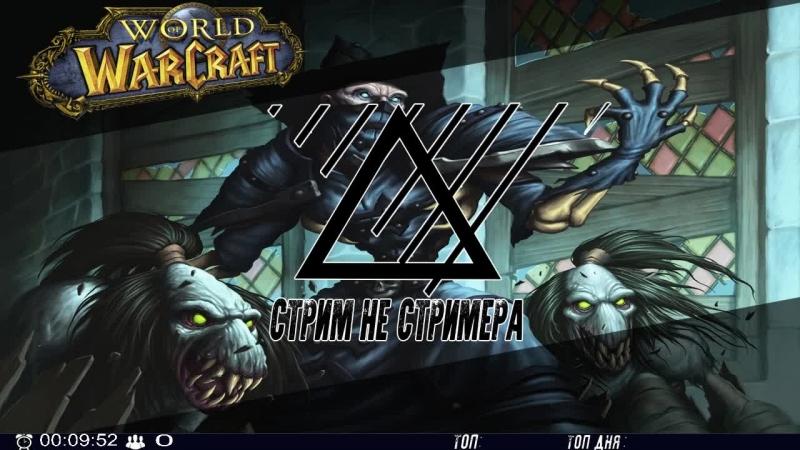 Стрим не стримера World of Warcraft Legion 7 3 5 Ночнорожденный монах 1