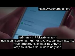 ลบนาทีที่มีเธอ - NEW JIEW русские субтитры с транслитом(кириллизацией) тайского языка