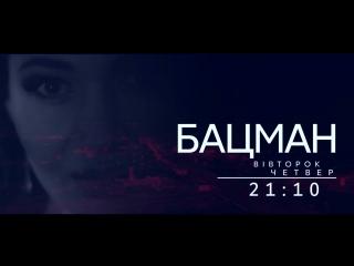 """Программа Алеси Бацман – """"БАЦМАН"""" на телеканале 112 Украина"""