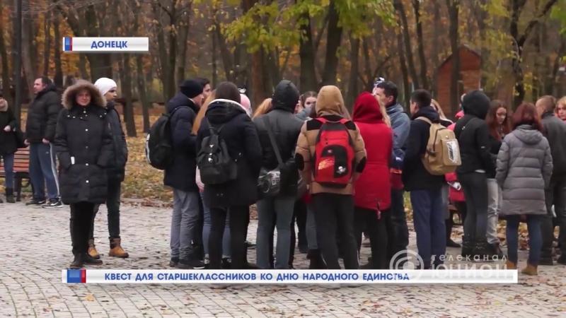 Квест для старшеклассников ко Дню народного единства. 11.11.2017, Панорама (1)