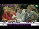 Первый международный фестиваль борьбы Русская весна в Видном