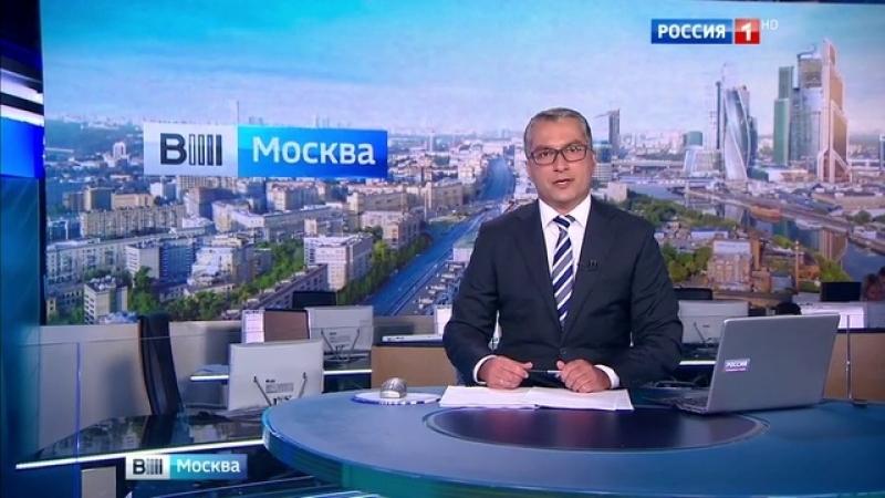 Вести-Москва • Вести-Москва. Эфир от 22 августа 2016 года (17:30)