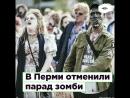В Перми отменили парад зомби | ROMB