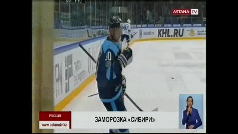 «Барыс» всухую проиграл на выезде «Сибири»